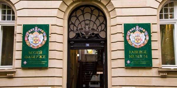 Muzeul Fabergé din Baden-Baden