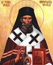 Sfântul Ierarh Petru Movilă